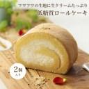 【訳あり】【数量限定】低糖質ロールケーキ 2個セット 【クール】