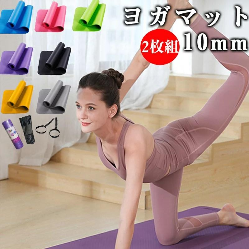【2枚組 】ヨガマット 3点セット 10mm 7色 トレーニングマット エクササイズマット マット