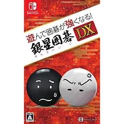 [12月13日発売予約][ニンテンドースイッチ ソフト] 遊んで囲碁が強くなる!銀星囲碁DX [HAC-P-ARAXA]