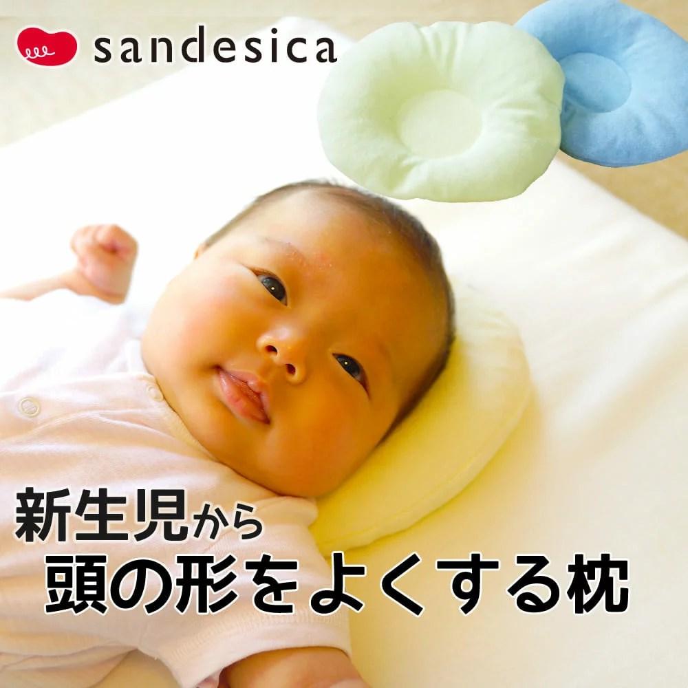 6477c9471b2b4 サンデシカ ベビー枕 頭のかたちをよくする枕 通気性抜群!頭に優しくフィット!(約19×21センチ) ギフトラッピング無料  日本製 赤ちゃん用枕  ねんね ピロー ...