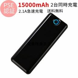 【2019最新版】モバイルバッテリー 大容量 15000mA