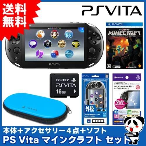 【新品】【PSV】 PlayStation Vita マインクラフトセット 【PSVita本体+アクセサリー4点+ソフト】【送料無料】 [PCH-2000][PSVita Minecraft: PlayStation Vita Edition]【02P03Dec16】