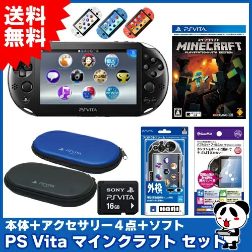 【新品】【PSV】 PlayStation Vita マインクラフトセット 【PSVita本体+アクセサリー4点+ソフト】【送料無料】 [PCH-2000][PSVita Minecraft: PlayStation Vita Edition]【02P05Nov16】