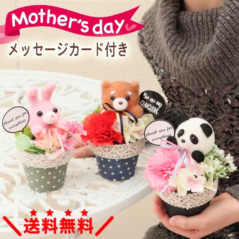 母の日 プレゼント 実用的 ギフト 早割 誕生日プレゼント 母親 60代 50代 カーネーション 花