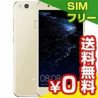 SIMフリー Huawei P10 lite WAS-LX2J Platinum Gold【国内版 SIMフリー】[中古Aランク]【当社1ヶ月間保証】 スマホ 中古 本体 送料無料【中古】 【 中古スマホとタブレット販売のイオシス 】