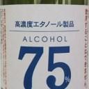 【5月20日入荷予定・入荷次第発送】西吉田酒造 高濃度エタノール製品 つくしアルコール75 75度 500ml 高濃度アルコール 除菌 消毒