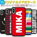 名入れ オーダーメイド iPhone SE2 X/8/7/6s/6/8Plus/7Plus/6sPlus/6Plus Galaxy S9 SC-02K SC……