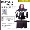 松勘 6mmミシン刺 EX-67M-JRQ 小学生・幼年用 剣道防具セット
