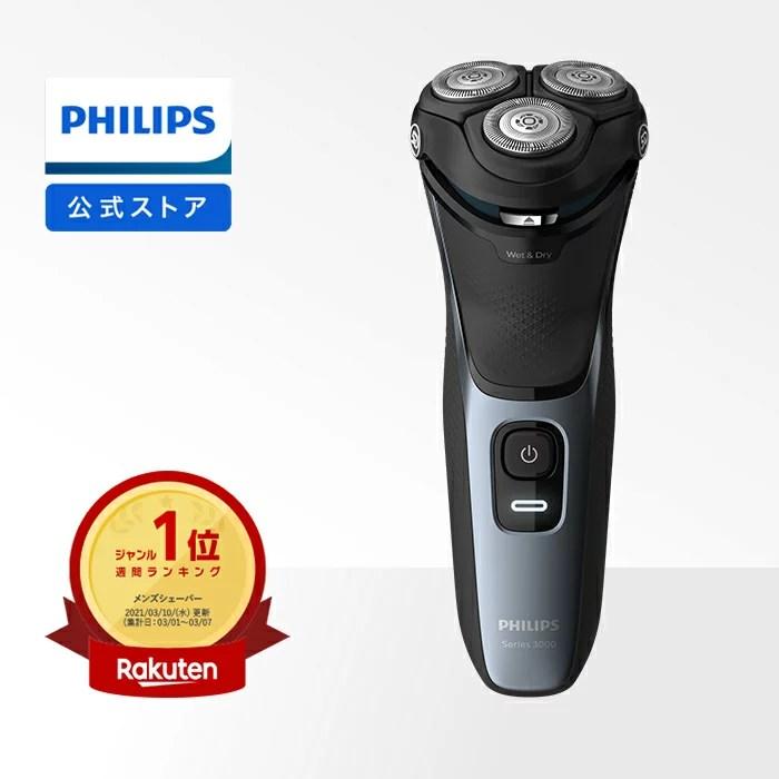 フィリップス シェーバー S3132/51 電気 シェーバー