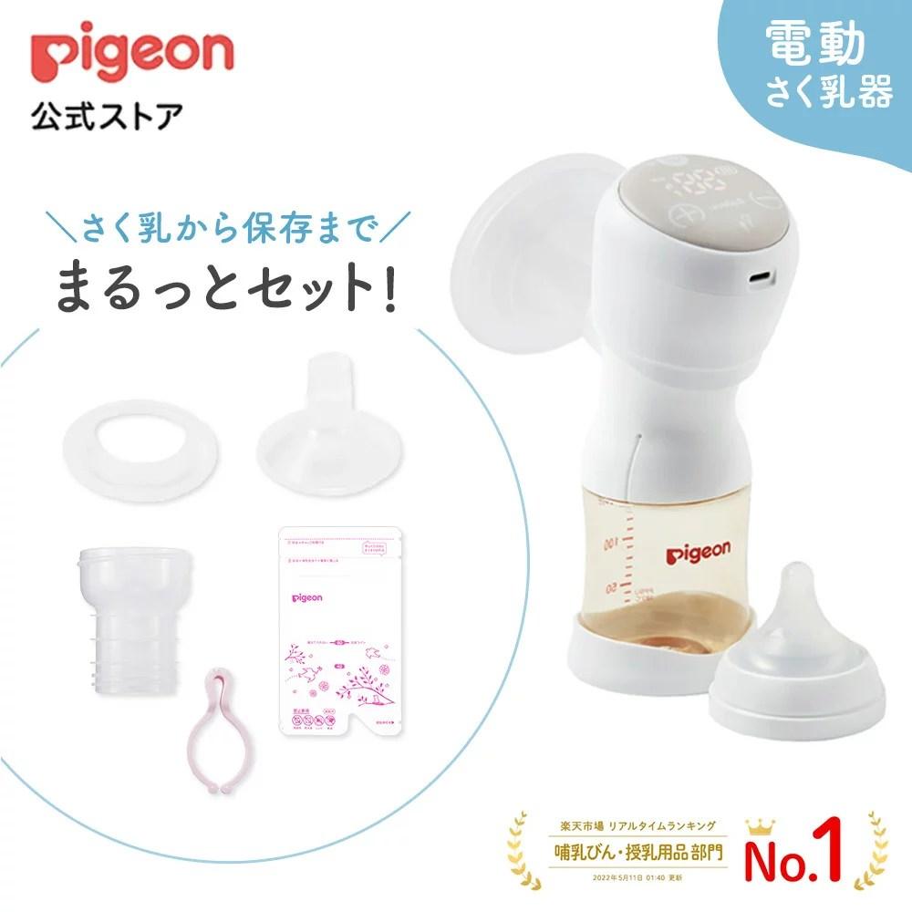 はじめてさく乳セット| 0ヵ月〜 ピジョン 産後 搾乳器 搾乳機 電動 さく乳器 母乳アシスト 出産