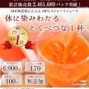 にんじんジュース アイテム口コミ第7位
