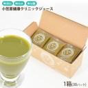 酵素イキイキ!小笠原クリニック健康ジュース 1箱 1ヶ月分100×30p 冷凍ジュース コールドプレス ベルファーム