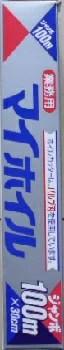 【業務用】マイホイルジャンボ 100m×30cm [5個ご購入で送料無料]