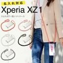 Xperia XZ1 ケース 肩掛け 斜めがけ スマホケース 韓国 casepholic SO-01K SOV36 スマホ ケー……