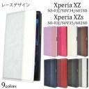 【送料無料】Xperia XZ(SO-01J/SOV34/601SO)Xperia XZs(SO-03J/SOV35/602SO)用【全9色】(ド……