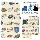 【送料無料】【iPhone 12 mini用】すし猫手帳型ケース(日本製生地 猫 子猫 魚 肉球 アニマル ……