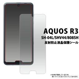【AQUOS R3 SH-04L/SHV44/808SH用】
