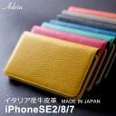 iPhoneSE2 iPhone8 iPhone7 本革 ケース 手帳型 ケース アイホン アイフォン 7 8 SE2 カバー ……