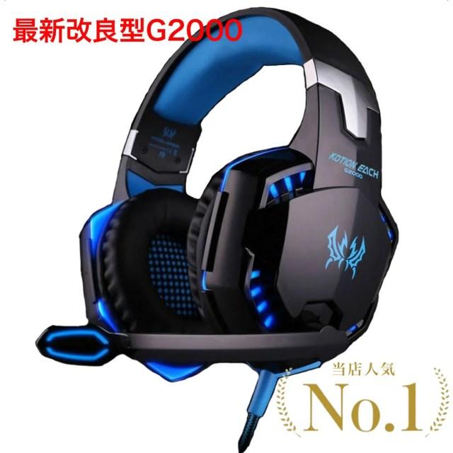 ゲーミング ヘッドセット PS4 PC ヘッドホン 高音質 LED FPS 3.5mmコネクタ 軽量耐久 イヤホン USB 赤 青 レッド ブルー ヘッドフォン モンハン 荒野行動 pubg cod フォートナイト bf5 スマブラSP オンラインロビー
