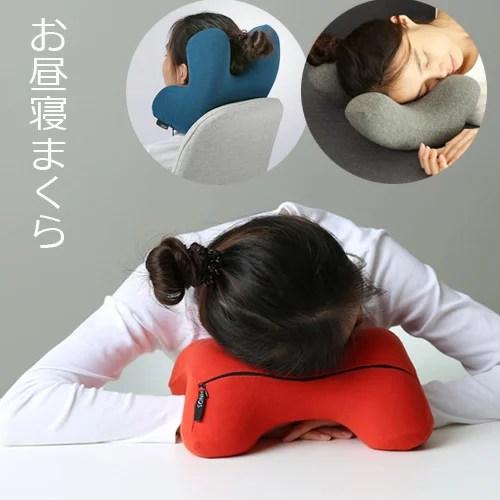 \MAX36.5倍/お昼寝 まくら 枕 飛行機 ネックピロー 低反発【あす楽14時まで】ジェニアル
