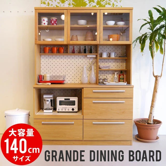 おしゃれで大容量!人気1位:【食器棚】幅140cm カップボード大型 【キッ…
