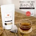 有機あるけっ茶 5g ティーバッグ アルケッチァーノ × カネ松製茶 TB 国産 パワーサポート