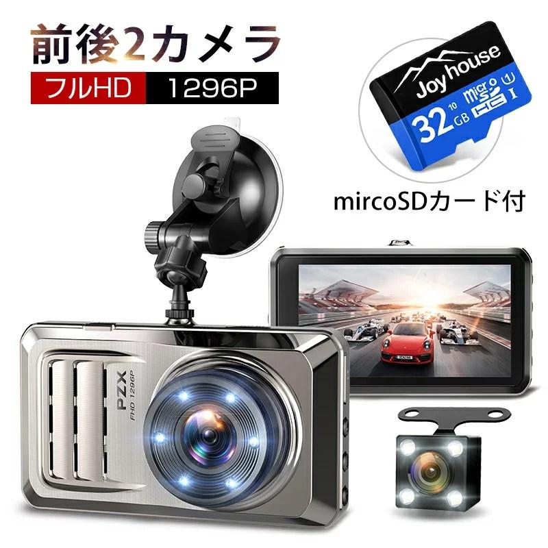 【前後カメラ記録&高画質】ドライブレコーダー 前後 バックカメラ付 ドラレコ 前後カメラ フルHD高