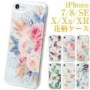 iphone 8 7 SE2 SE X Xs 11 ケース iphone8 ケース シリコン 花柄 花 はな ハナ レディース お……