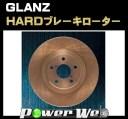 [品番:22018] グラン(GLANZ) ハードブレーキローター リヤ 日産(NISSAN) ステージア WGNC34 96/9〜98/8