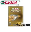 Castrol (カストロール) EDGE (エッジ) 5W-30 (5W30) エンジンオイル 荷姿:1L