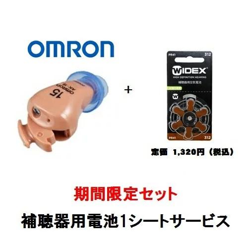 期間限定 オムロン耳穴式簡易補聴器 AK-15 補聴器用予備電池1シート(6個入)付き OMRON
