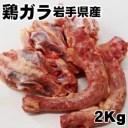 鶏ガラ2kg トリガラ 業務用 鶏肉 国産 スープ 鍋 雑煮 domestic chicken carcass for broth父の日 敬老の日