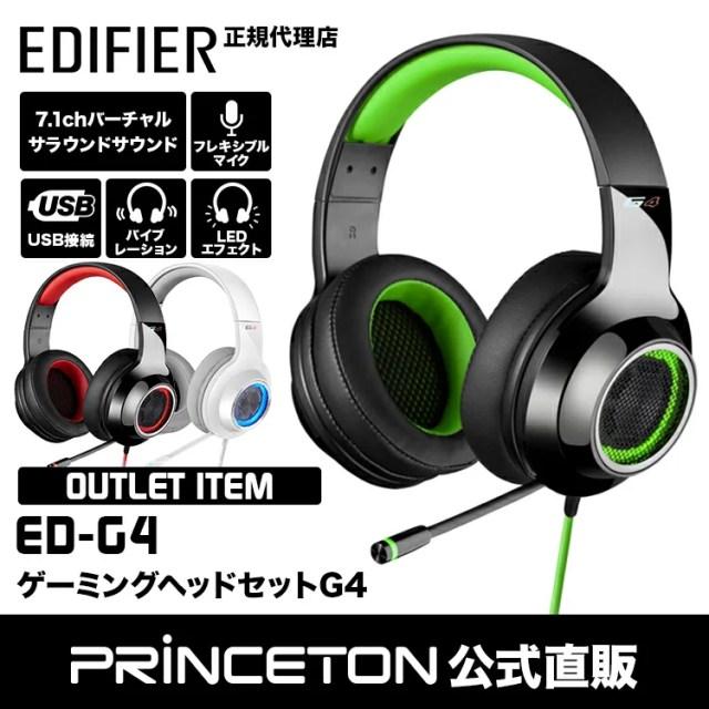 【訳あり】 Edifier ゲーミングヘッドセット G4 全3色 バーチャルサラウンド7.1ch対応 ED-G4シリーズ エディファイヤー エディファイアー ヘッドフォン バレンタイン バレンタインデー バレンタイン2019