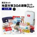 地震対策30点避難セットplus+【2人用の防災セット】非常