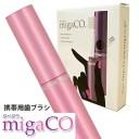【4/1ワンダフルデー ポイント10倍】携帯用 歯ブラシ タベタラmigaCO ピンク