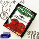 ■ケース販売■《ソル・レオーネ》ダイストマト(紙パック)【390g(250g)×16】