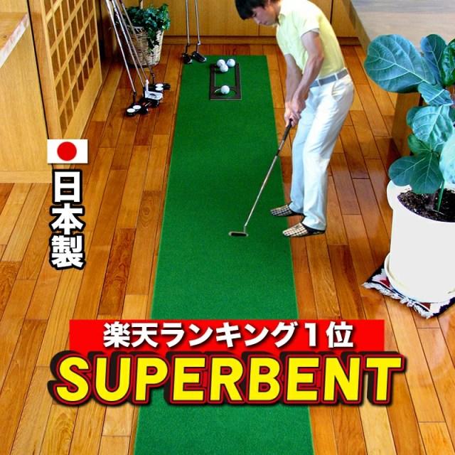 パターマット工房 45cm×3m SUPER-BENTパターマット(距離感マスターカップ付き)【日本