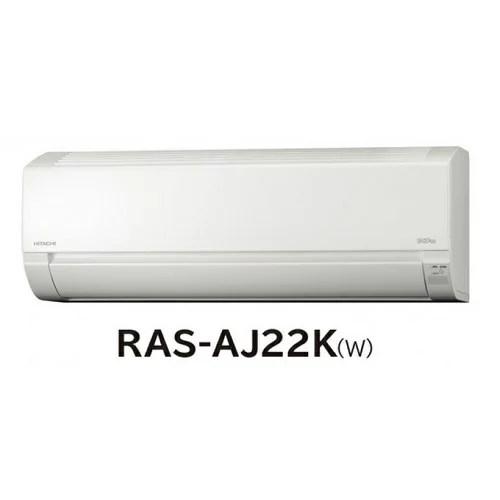 HITACHI 日立ルームエアコン白くまくんAJシリーズRAS-AJ22K-W