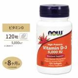 ビタミンD-3