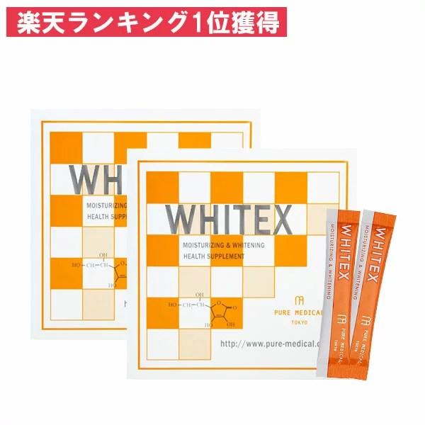 【20%OFF】プラセンタ サプリ 飲む日焼け止め 美容 サプリメント ホワイテックス 30包×2箱