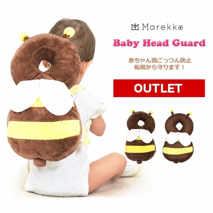 【アウトレット】ベビーヘッドガード ベビー リュック 転倒 頭 ガード 保護 赤ちゃん 頭 ガード