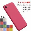 【サラサラな触り心地 超薄 指紋防止】iPhone SE2 ケース シリコンケース iPhone SE 第2世代 ……