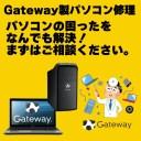 パソコン修理とデータ復旧 ゲートウェイ(Gateway)のパソコン修理、PC修理、データ復旧、データ復元、データレスキュー、ハードウエ..