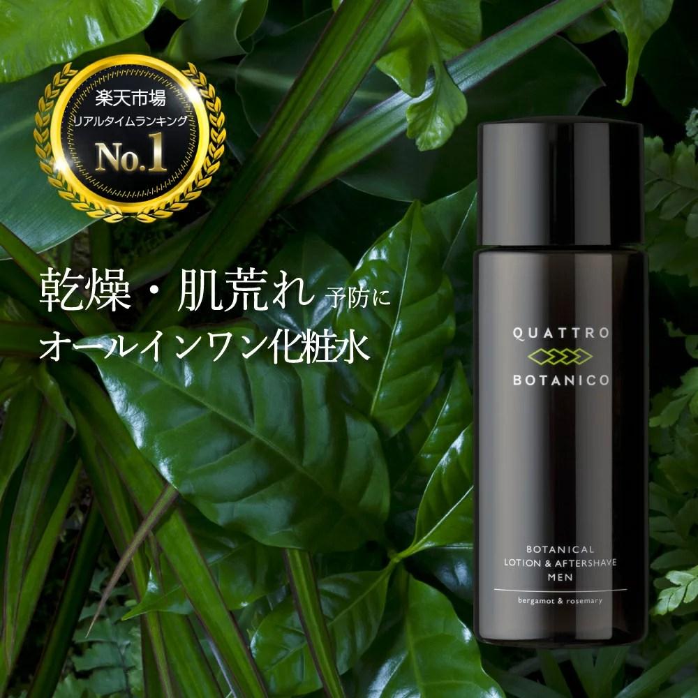 【化粧水 メンズ オールインワン】アフターシェーブローションに クワトロボタニコ ボタニカルないい香