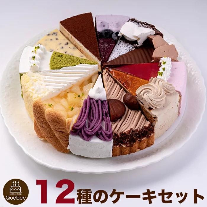 12種類の味が楽しめる! 12種のケーキセット 7号 21.0cm カット済み 送料無料(※一部地域除く) 誕生日ケーキ...