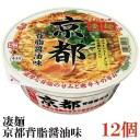 ヤマダイ ニュータッチ 凄麺 京都背脂醤油味 124g×1箱【12個】
