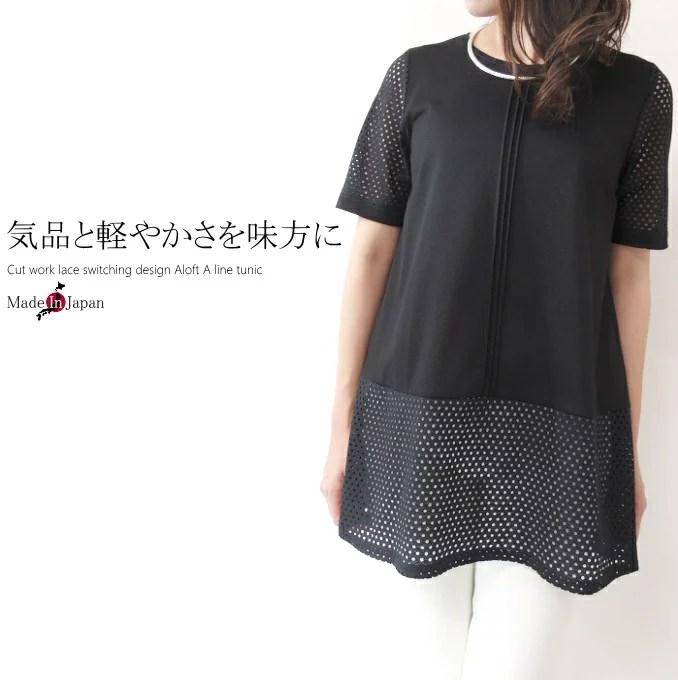 【日本製】カットワークレース切替Aラインチュニック ミセス ファッション 50 代 チュニック 40