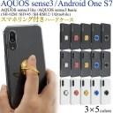 メール便送料無料【 AQUOS sense3 SH-02M/SHV45/SH-M12/ AQUOS sense3 lite SH-RM12/AQUOS sen……