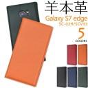 メール便送料無料【Galaxy S7 edge SC-02H/SCV33用シープスキンレザー手帳型ケース】カラフル ……