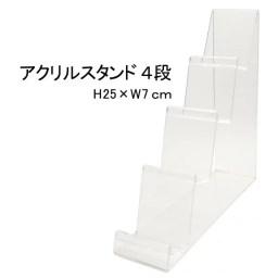 送料無料【アクリルスタンド(財布立て4段)】H25×W7cm